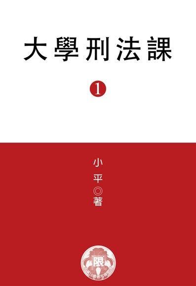 大學刑法課01(限)
