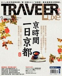 TRAVELER luxe旅人誌 09月號/2012 第88期