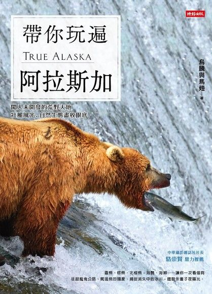 帶你玩遍阿拉斯加