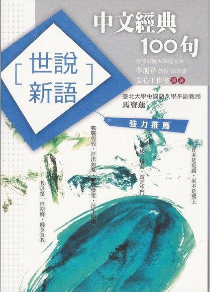 中文經典100句:世說新語
