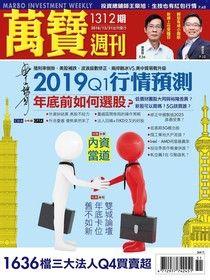 萬寶週刊 第1312期 2018/12/21