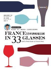 33杯酒喝遍法國:葡萄酒大師教你喝出產區、風土、釀酒風格,全面掌握法國酒精華