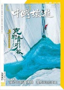 中國旅遊 487期 2021年1月號