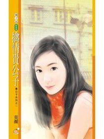 擒情貴公子【貴公子系列之一】