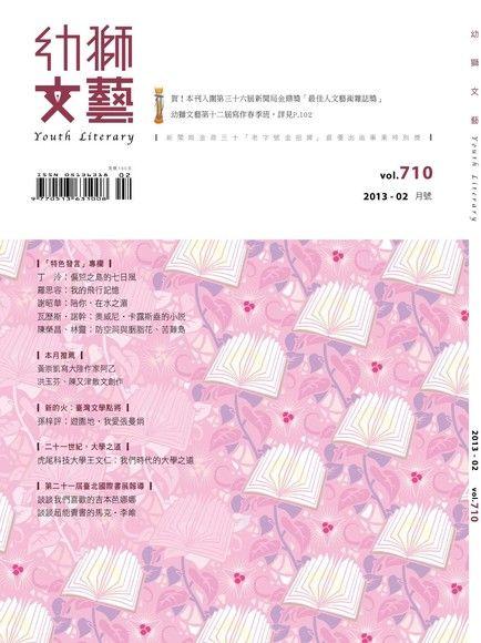 幼獅文藝 02月號/ 2013 第710期