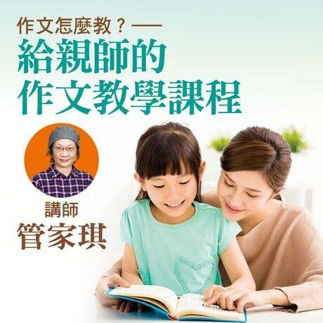 【音頻課】管家琪:作文怎麼教?——給親師的作文教學課程