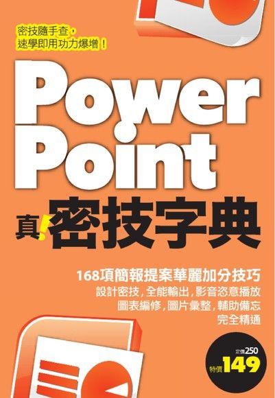 PowerPoint 真.密技字典