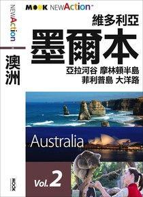 澳洲─維多利亞─墨爾本‧亞拉河谷‧摩林頓半島‧菲利普島‧大洋路