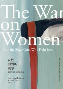女性面對的戰爭
