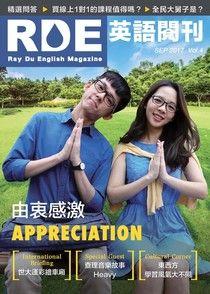 RDE英語閱刊 09月號/2017 第4期