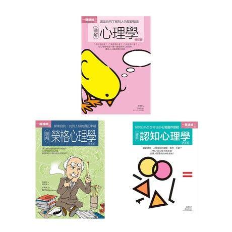 心理學合集(三冊一本)
