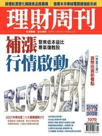 理財周刊 第1070期 2021/02/26