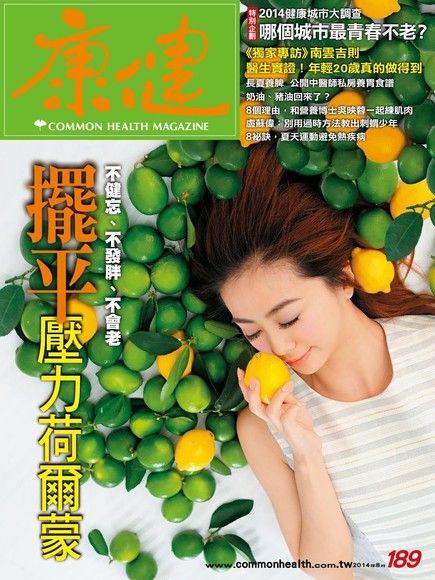 康健雜誌 08月號/2014 第189期
