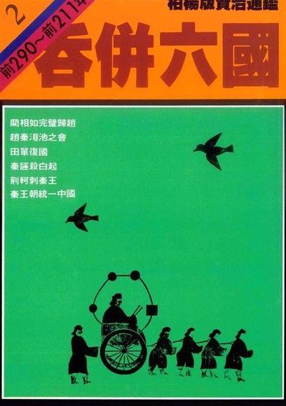 通鑑(2): 吞併六國