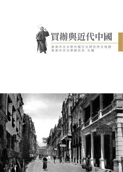 買辦與近代中國