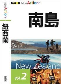 紐西蘭─南島