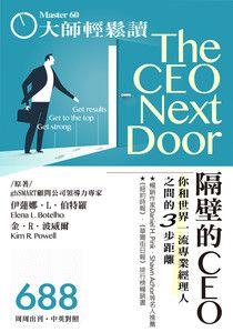 大師輕鬆讀 2018/09/19 No.688 隔壁的CEO