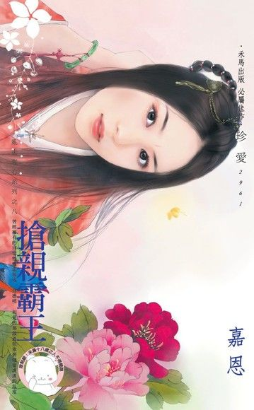 搶親霸王~亂世奪心系列之八