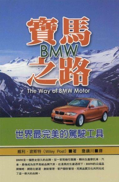 寶馬之路BMW:世界最完美的駕駛工具