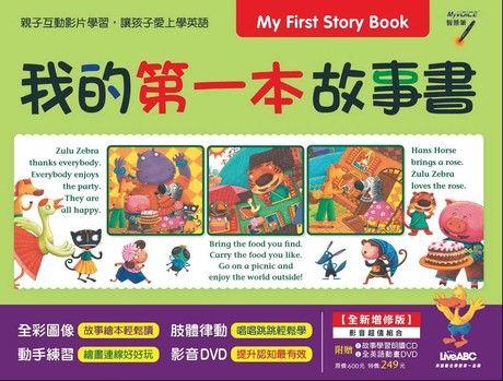 我的第一本故事書(全新增修版)