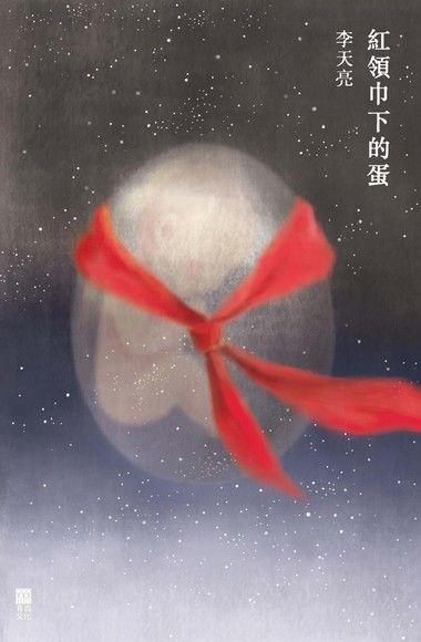 紅領巾下的蛋