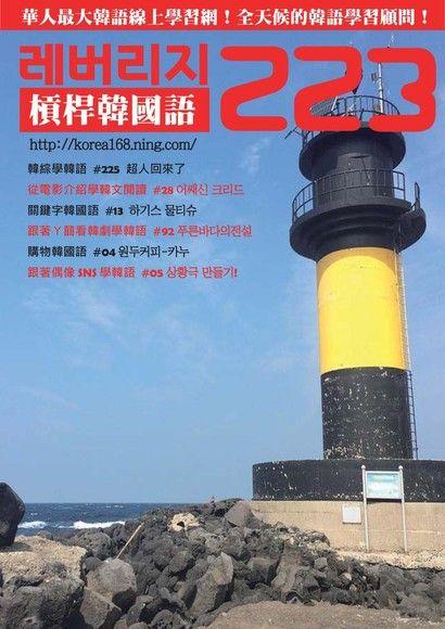槓桿韓國語學習週刊第223期