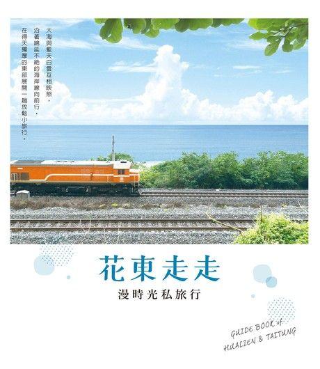 花東走走:漫時光私旅行
