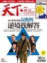 天下雜誌 第549期 2014/06/11