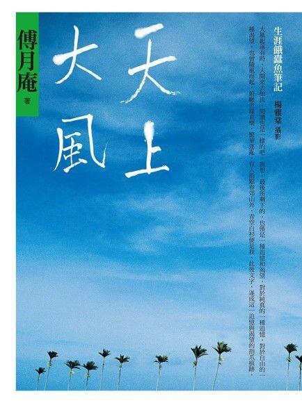 天上大風-生涯餓蠹魚筆記(平裝)