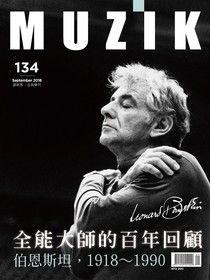 MUZIK古典樂刊 09月號/2018 第134期