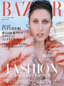 Harper's BAZAAR 2017年11月號 【日文版】