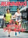 RUNNING style 2016年9月號 Vol.90【日文版】