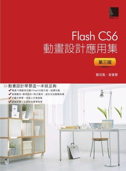 Flash CS6動畫設計應用集(第三版)