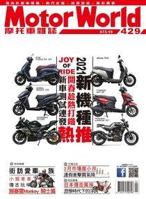 摩托車雜誌Motorworld 04月號/2021 第429期
