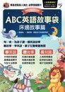 ABC英語故事袋:床邊故事篇(全新增修版)