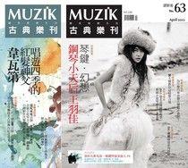 MUZIK古典樂刊 04月號/2012 第63期