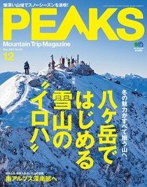 PEAKS 2017年12月號 No.97 【日文版】