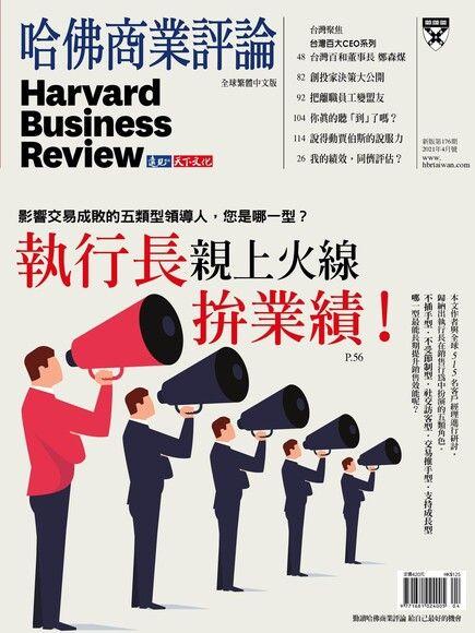 哈佛商業評論全球繁體中文 04月號/2021 第176期