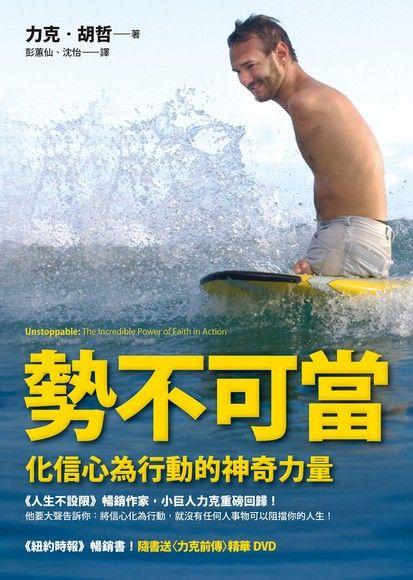 勢不可當:化信心為行動的神奇力量(隨書送「力克前傳」精華DVD)