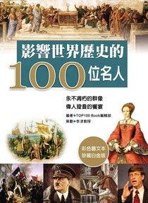 影響世界歷史的100名人