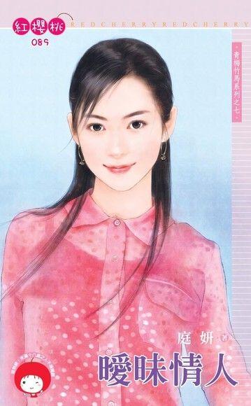 曖昧情人【青梅竹馬系列之七】(限)