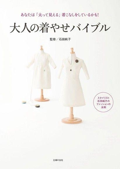 熟女的顯瘦搭配(日文書)