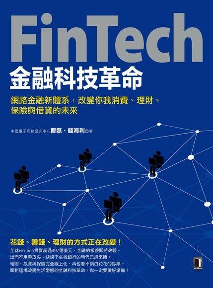 FinTech金融科技革命: 網路金融新體系, 改變你我消費、理財、保險與借貸的未來