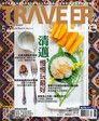 TRAVELER luxe旅人誌 05月號/2015 第120期