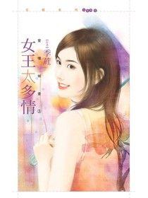 女王太多情【愛情城堡3】