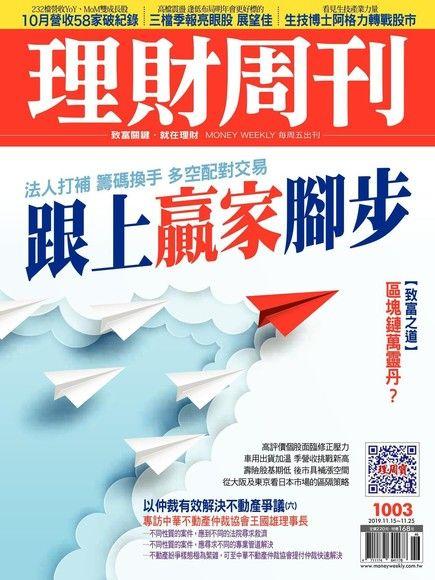 理財周刊 第1003期 2019/11/15
