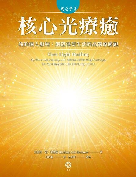 光之手3:核心光療癒