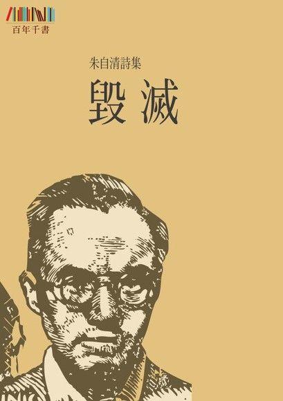 朱自清詩集-毀滅