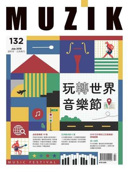 MUZIK古典樂刊 07月號/2018 第132期