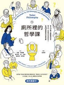 廁所裡的哲學課:每天14分鐘,跟著蘇格拉底、笛卡兒、尼采等13位世界哲人,秒懂100個最經典的哲學思維